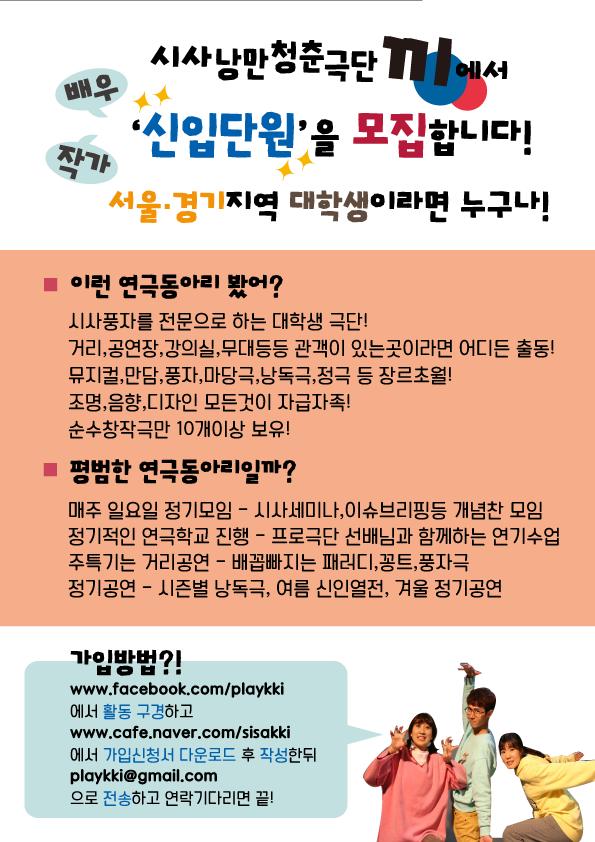 시사낭만청춘극단 끼 6기 모집