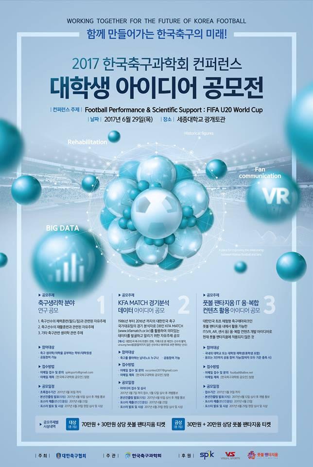 한국축구과학회 컨퍼런스 대학생 아이디어 공모전 모집