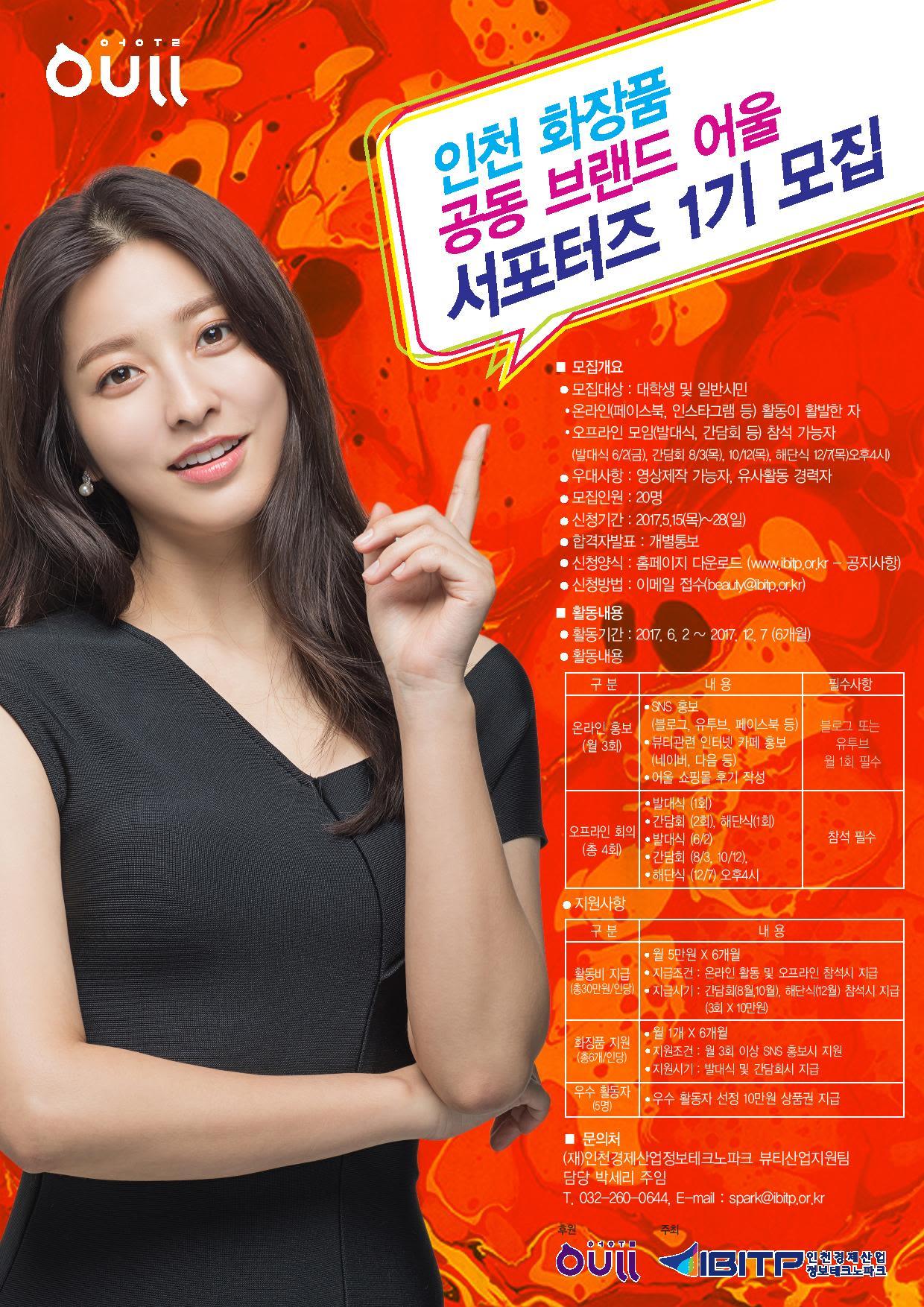 인천화장품 공동브랜드 어울 서포터즈 1기 모집