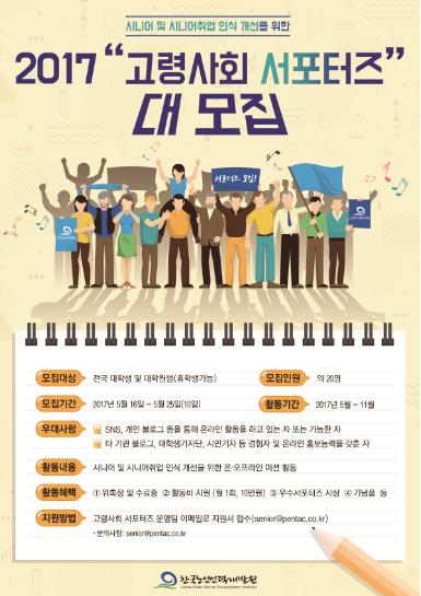한국노인인력개발원 2017 고령사회 서포터즈 모집