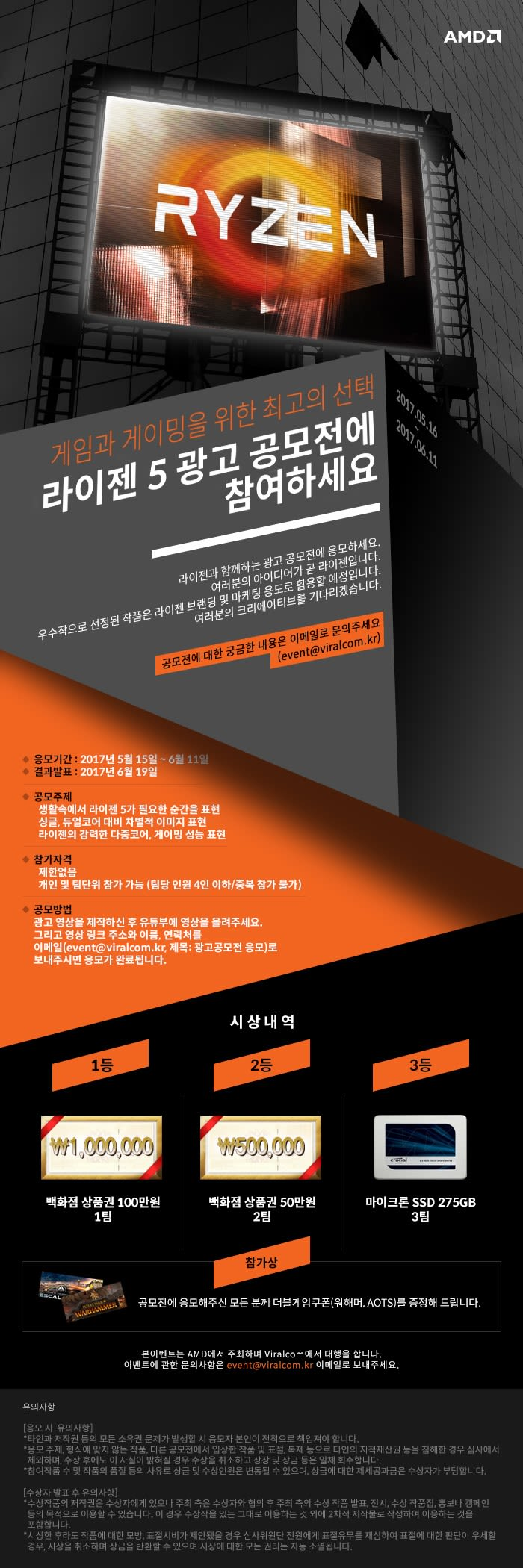 AMD 라이젠 5 광고 공모전 모집