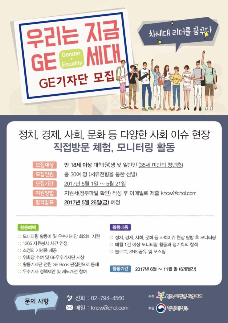 한국여성단체협의회 GE기자단 모집