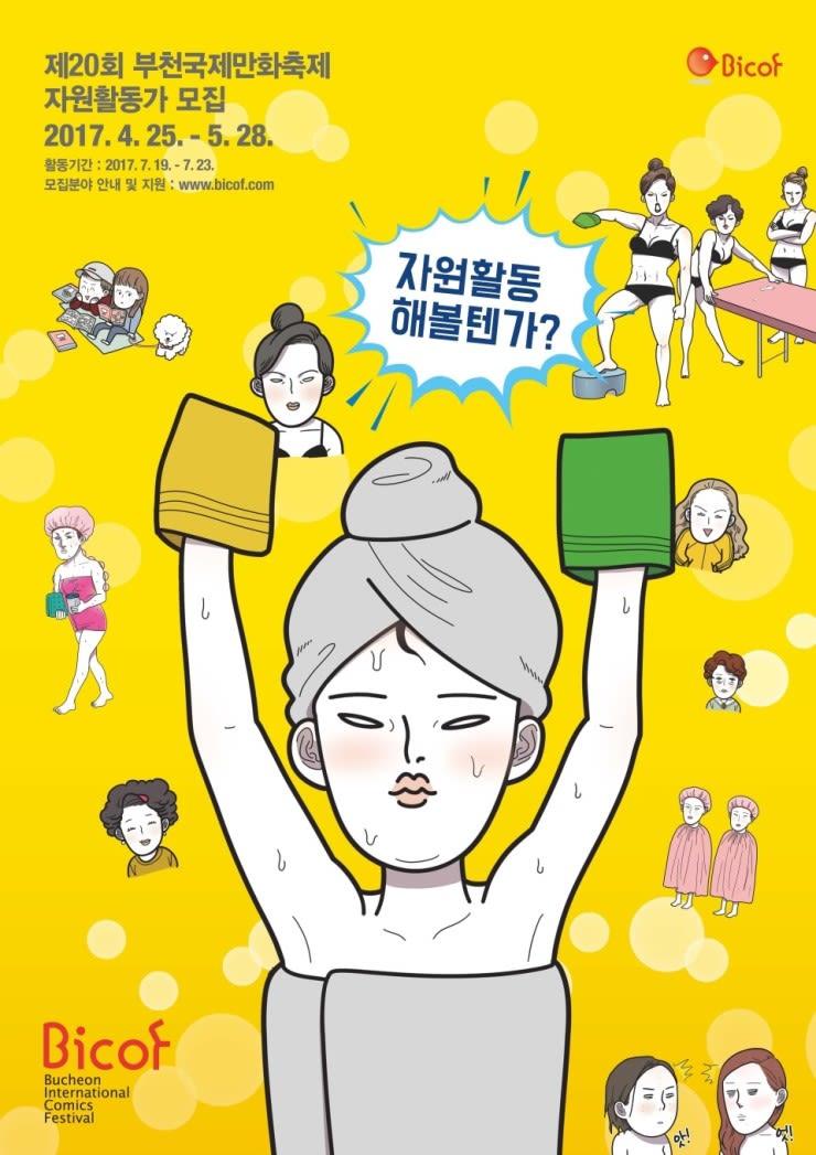 한국만화영상진흥원 부천국제만화축제 자원활동가 20기 모집