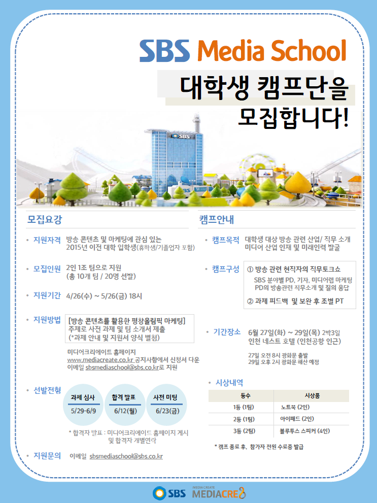 SBS 미디어스쿨  대학생 캠프단 모집