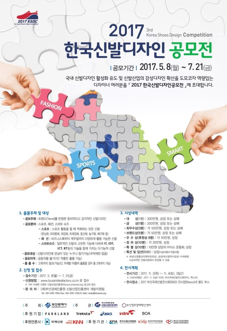 부산광역시 한국신발디자인 공모전 3회 모집