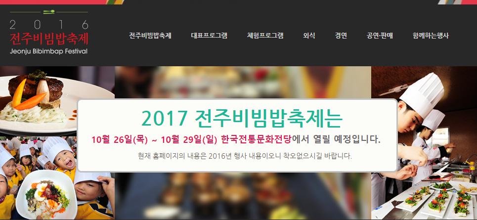 전주시 전주비빔밥축제 포스터 디자인 공모전 모집