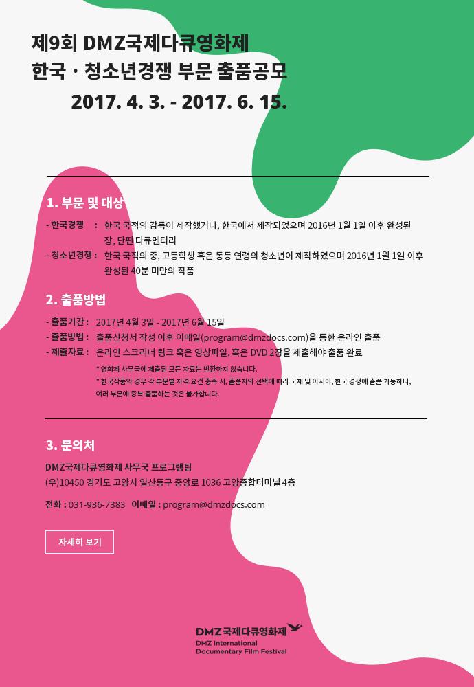 DMZ국제다큐영화제 한국/청소년경쟁 부문 출품 공모전 9회 모집