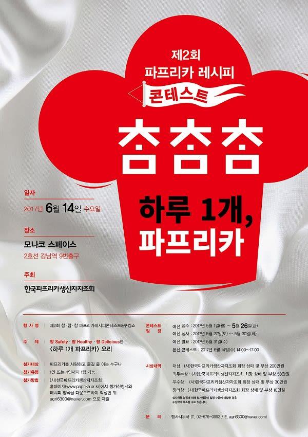 2017 제2회 참·참·참파프리카레시피콘테스트 & 셰프 쿠킹쇼