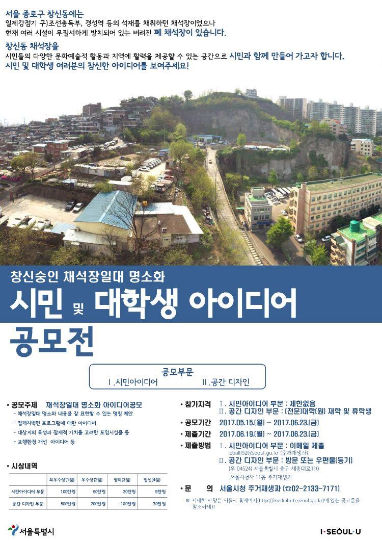 서울특별시 창신숭인 채석장일대 명소화 아이디어 공모전