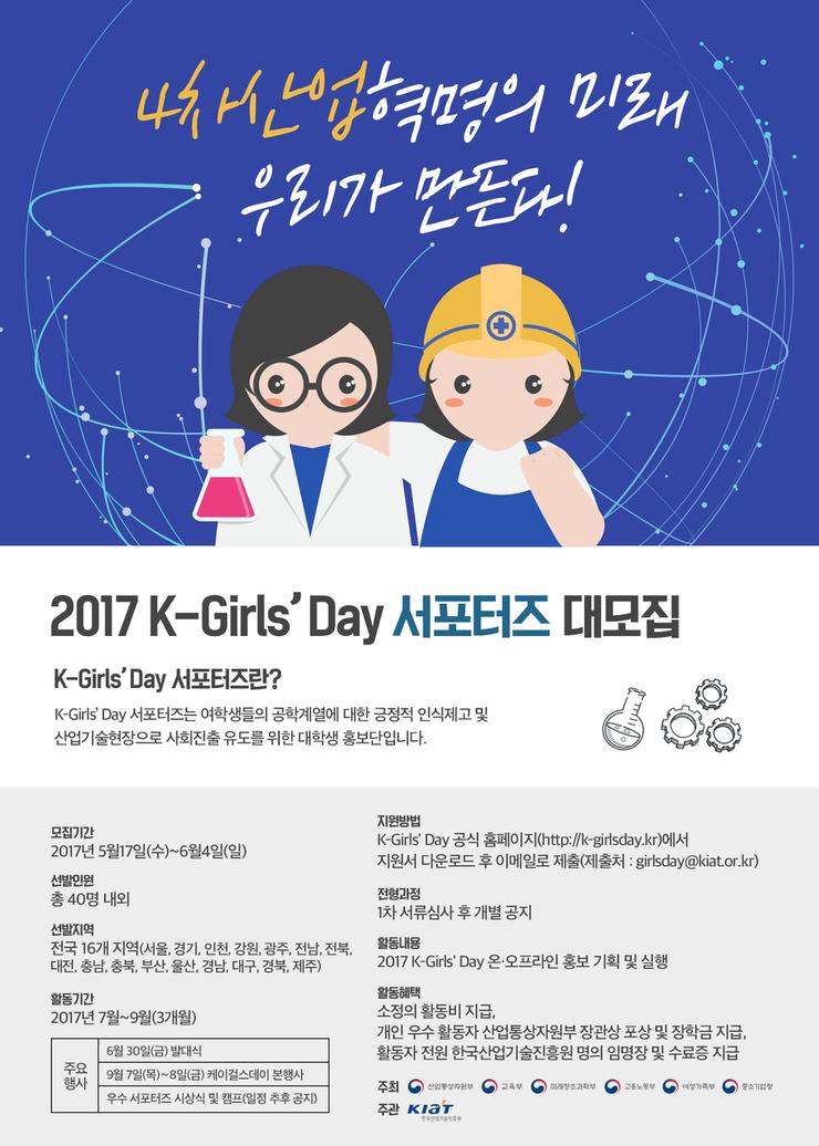 산업통상자원부 K-Girls'Day 서포터즈 2기 모집