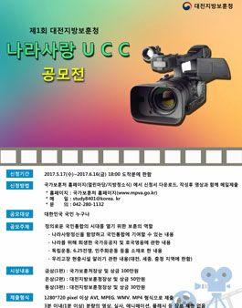 대전지방보훈청  나라사랑 UCC 공모전 1회 모집