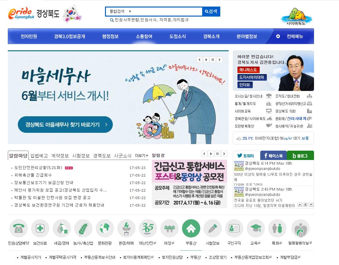 경상북도 전통시장 활성화 아이디어 공모전  모집