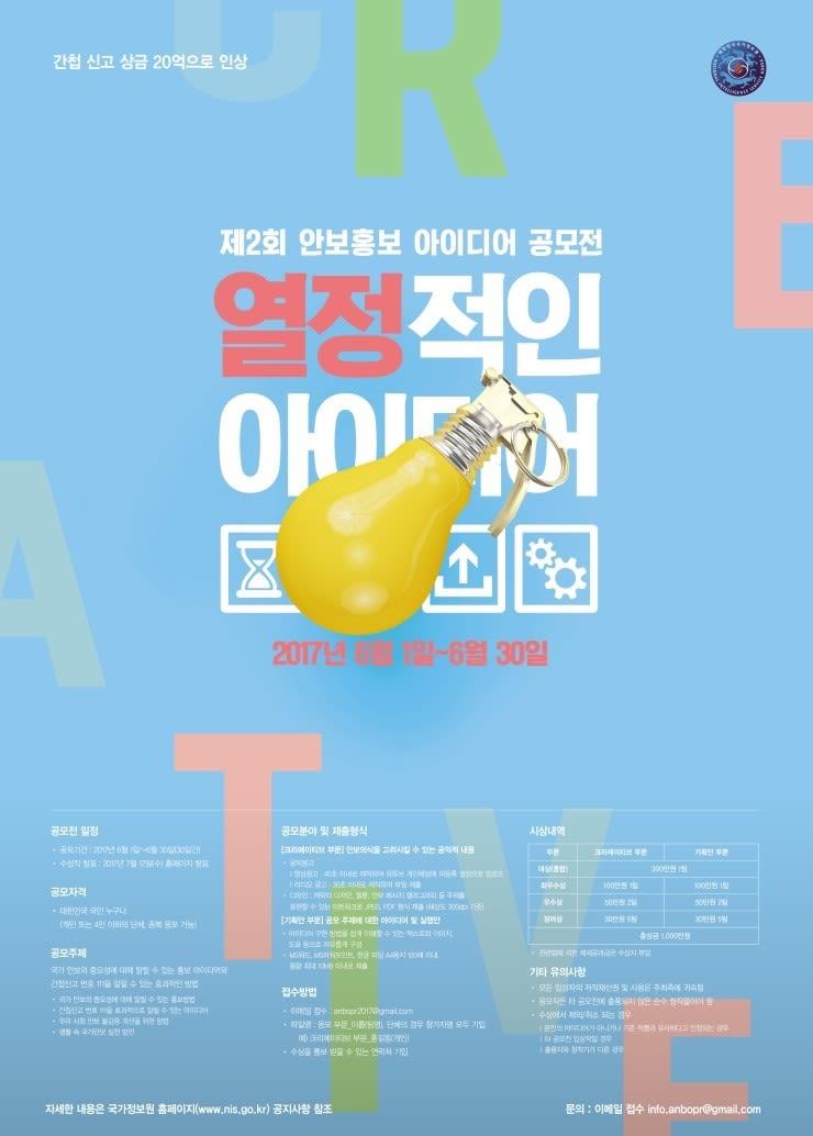 국가정보원 안보홍보 아이디어 공모전 2회 모집