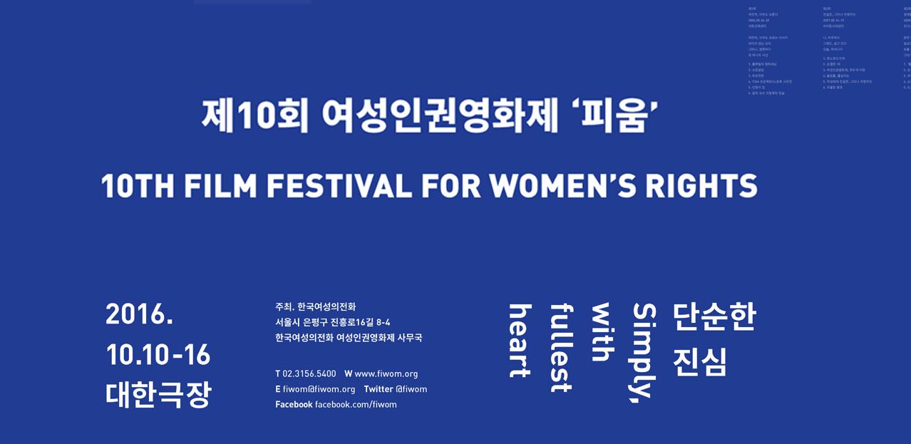 한국여성의전화 여성인권영화제 출품작 공모전 11회 모집