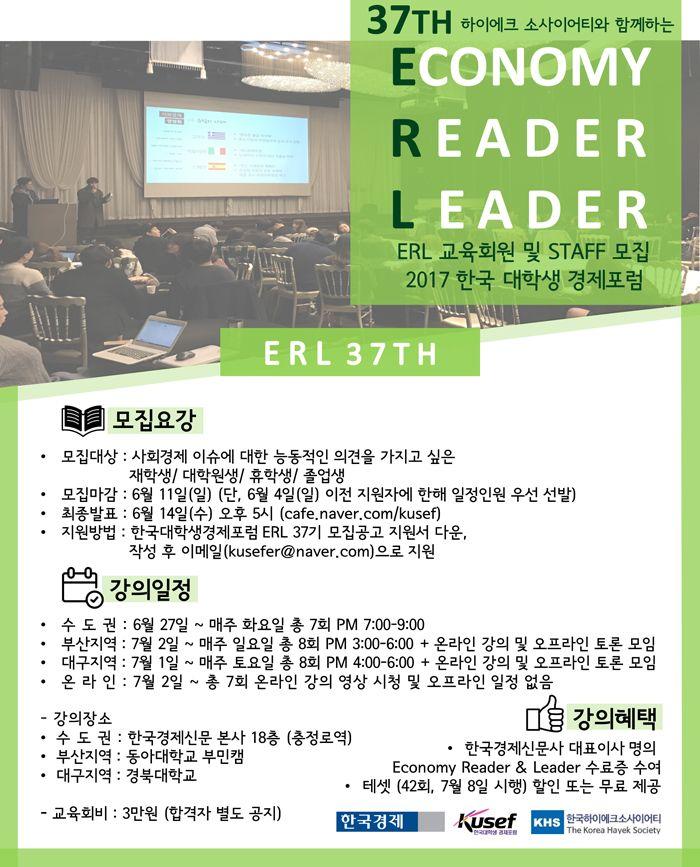 [KUSEF] 경제전문기자 토크콘서트 한국경제신문 ERL 37기 모집