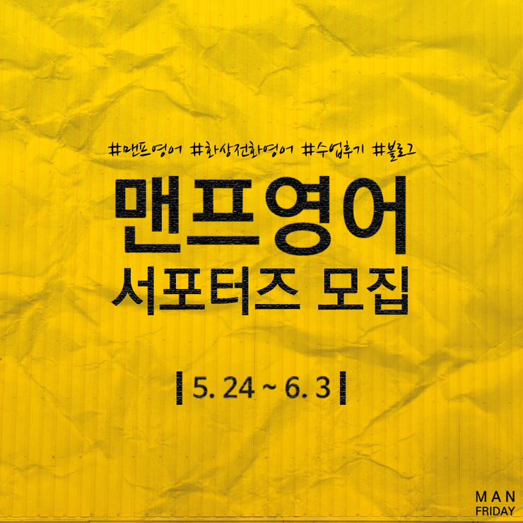 맨프영어 전화&화상영어 서포터즈 모집