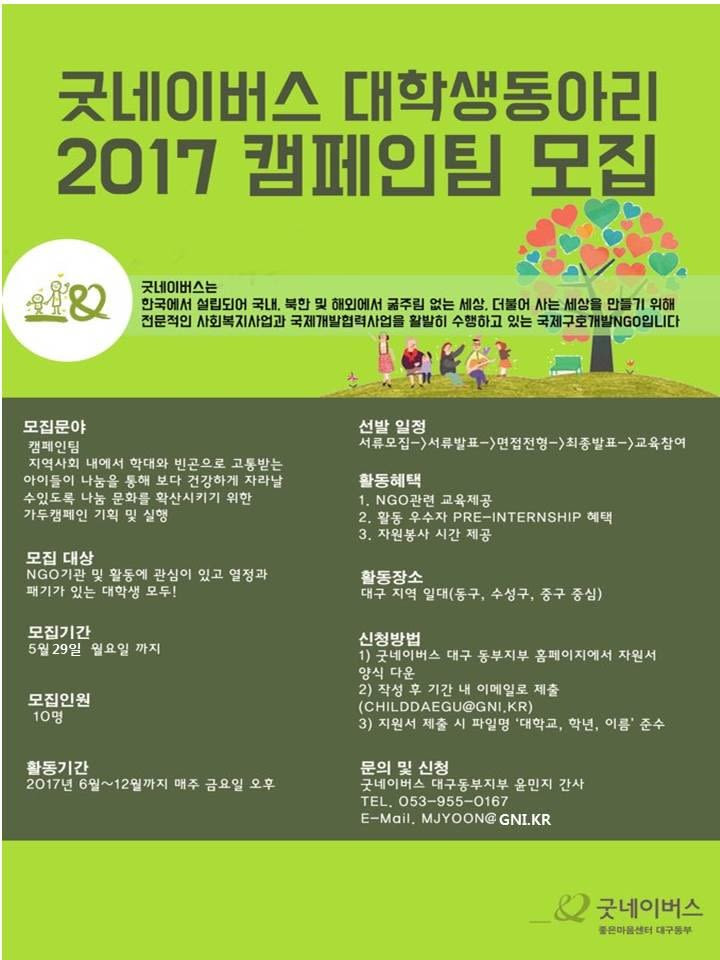 굿네이버스 대구동부지부 2017 캠페인팀 모집