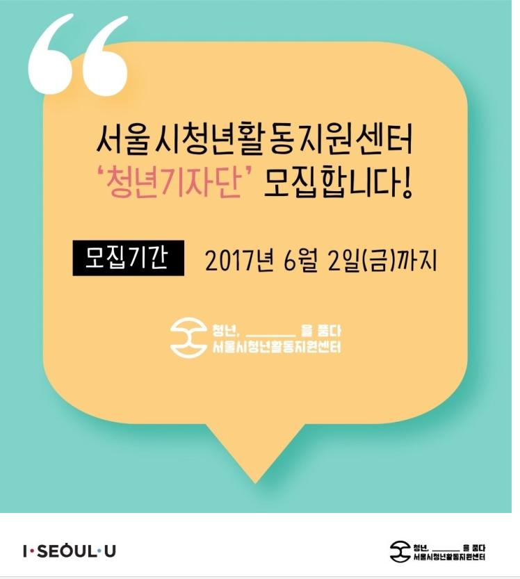 서울시청년활동지원센터 청년기자단 추가 모집