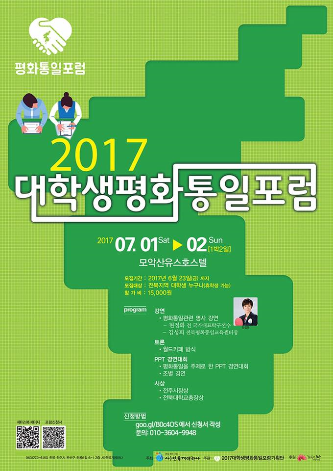 전북지역 대학생평화통일포럼 참가자 1기 모집
