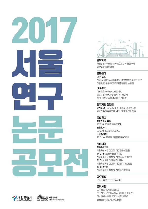 서울특별시 2017 서울연구논문 공모전 모집