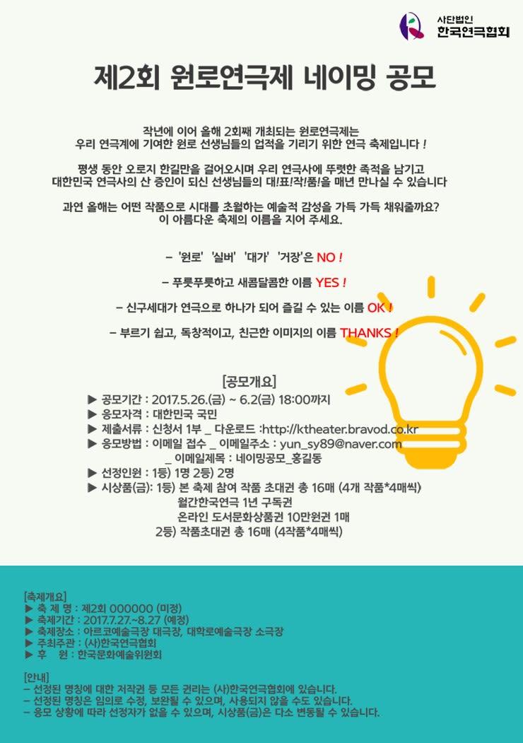 한국연극협회 원로연극제 네이밍 공모전 2회 모집
