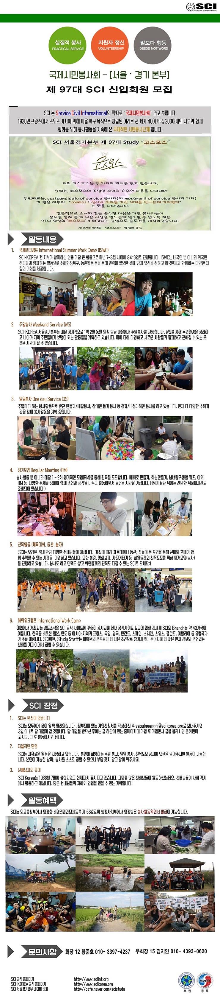 한국국제시민봉사회 SCI 봉사단 97기 모집
