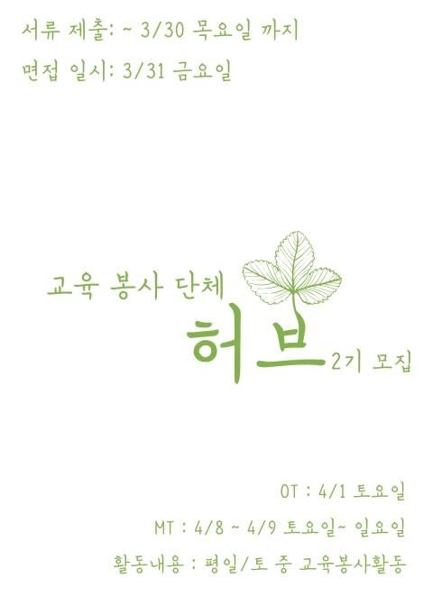 교육봉사동아리 허브 2.5기 교사 추가모집