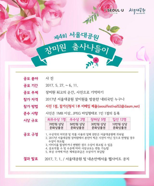 서울대공원 장미원 출사나들이 사진공모전 4회 모집
