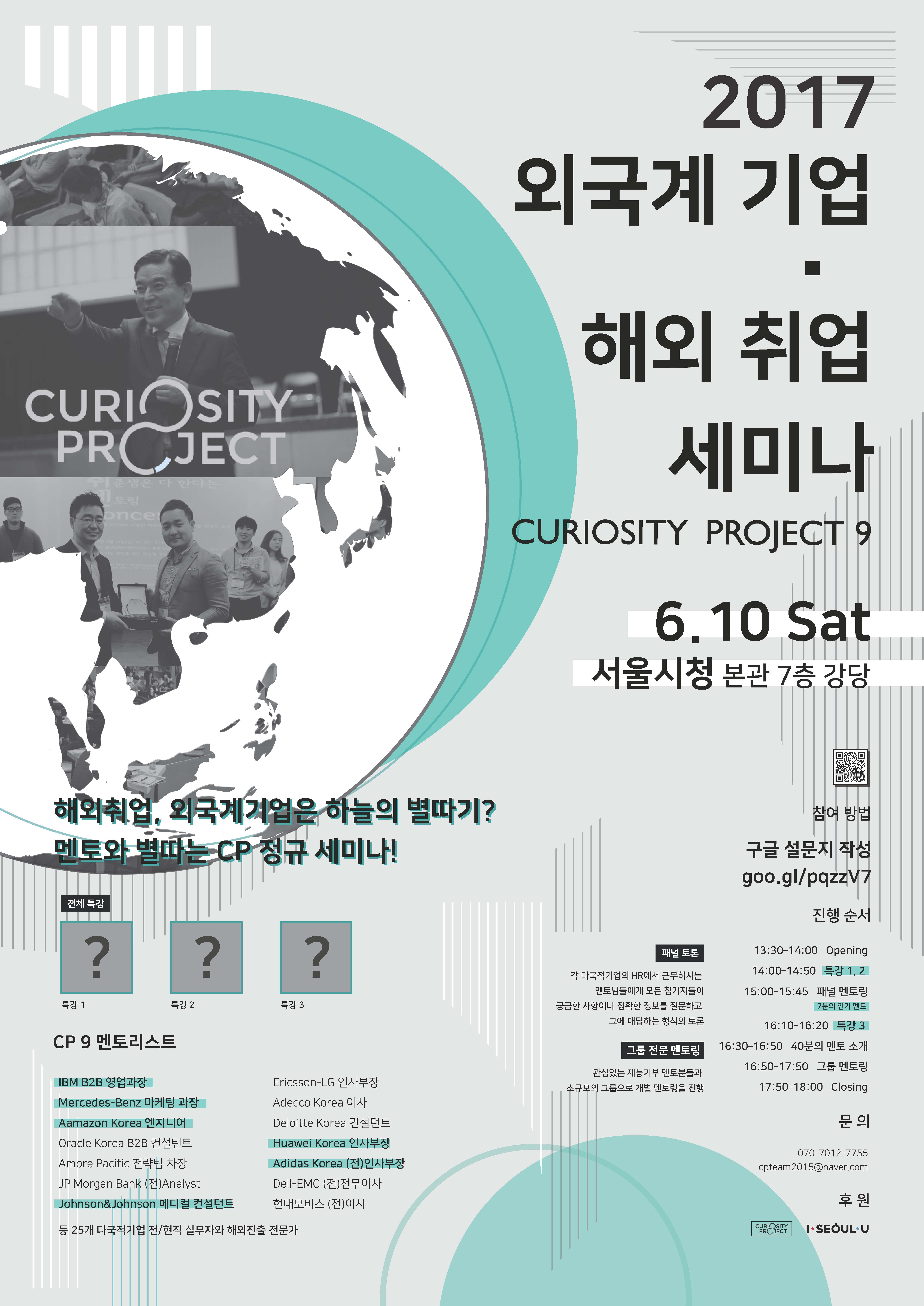 외국계기업/해외취업 세미나 Curiosity Project 9