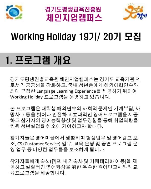 경기도평생교육진흥원 체인지업캠퍼스 워킹홀리데이 19/20기 모집