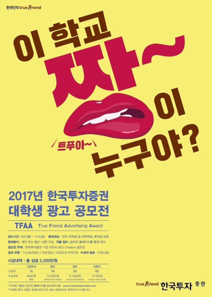 한국투자증권 대학생 광고 공모전 모집