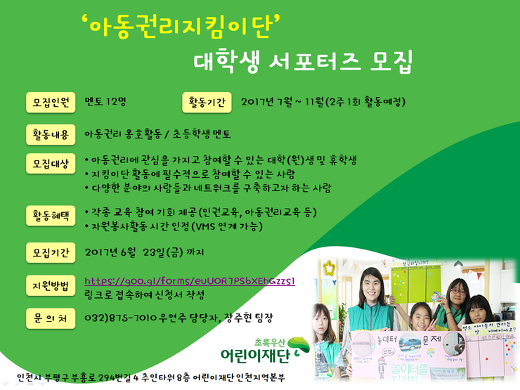 초록우산 어린이재단 아동권리지킴이단 대학생 서포터즈 모집