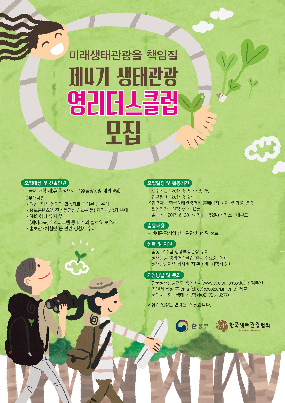[한국생태관광협회] 생태관광 영리더스클럽 4기 모집