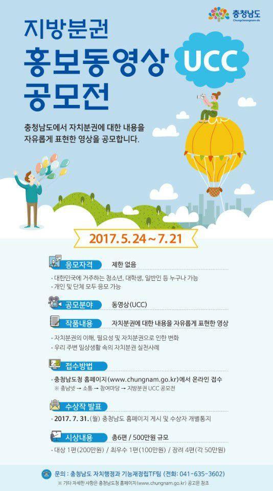 충청남도 2017 지방분권 홍보동영상 공모전 모집