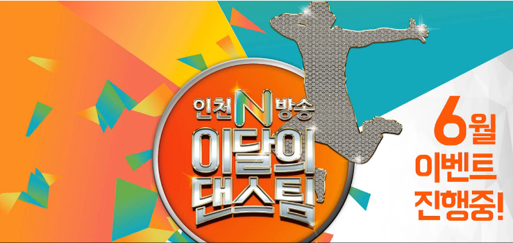 인천N방송 이달의 댄스팀 공모전 모집