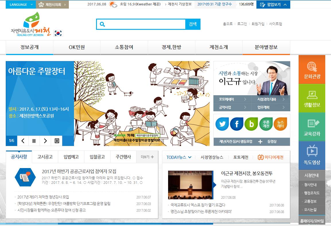 제천시 2017 공예품&상징 기념품 공모전 모집