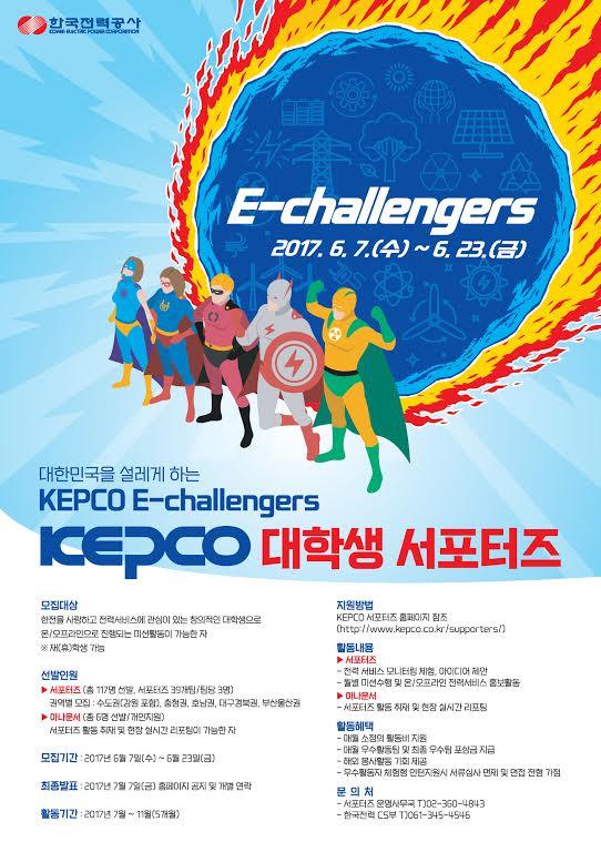 KEPCO 대학생 서포터즈 5기 모집