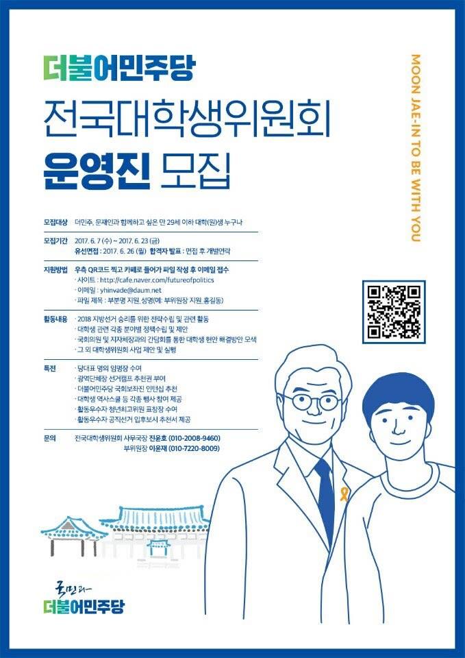 더불어민주당 전국대학생위원회 운영진 모집