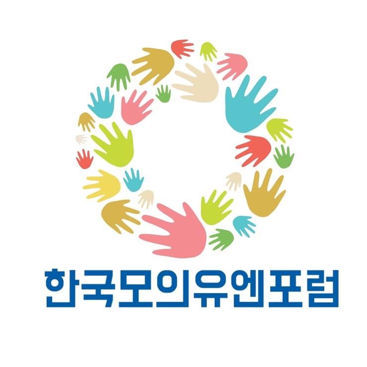 한국모의유엔포럼 운영진 1기 모집