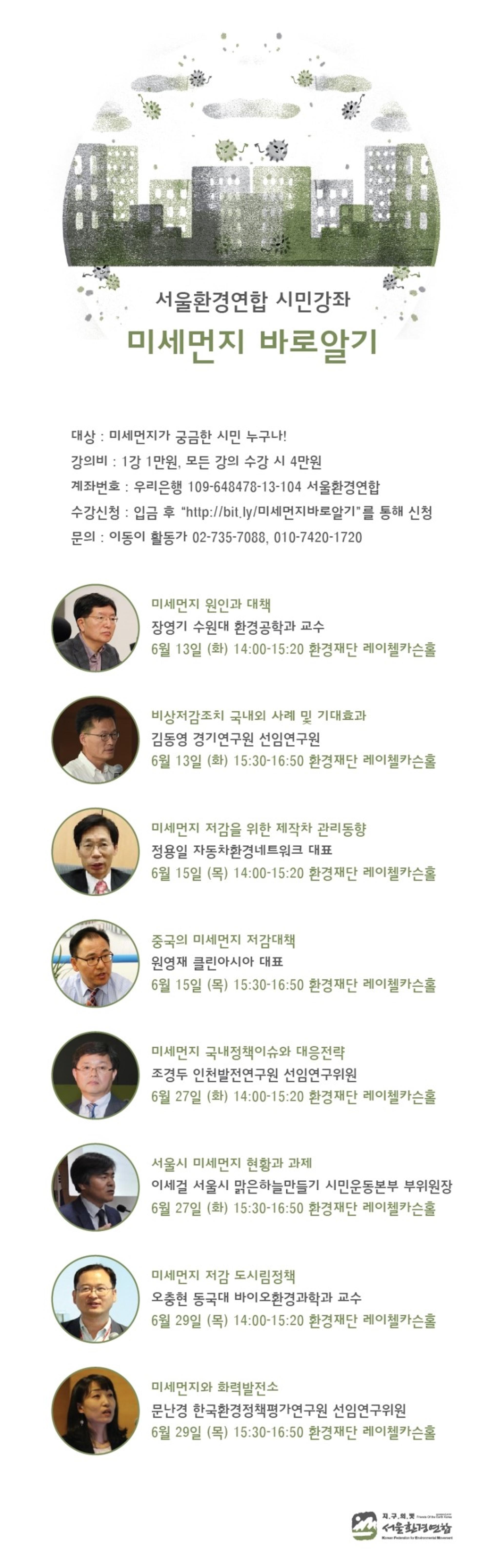 """[서울환경운동연합] """"미세먼지 바로알기"""" 시민강좌"""