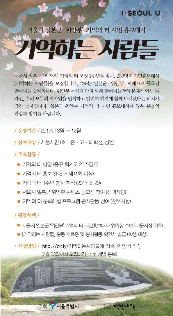 서울시 일본군'위안부' 기억의터 시민홍보대사 1기 모집