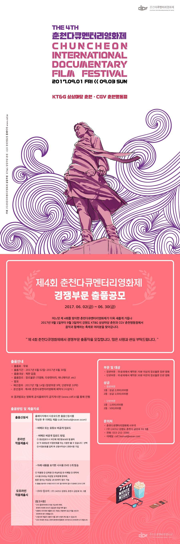 춘천다큐멘터리영화제 경쟁부문 출품공모 4회 모집