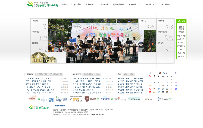 길음종합사회복지관 미美로路찾기 학습인지멘토링 모집