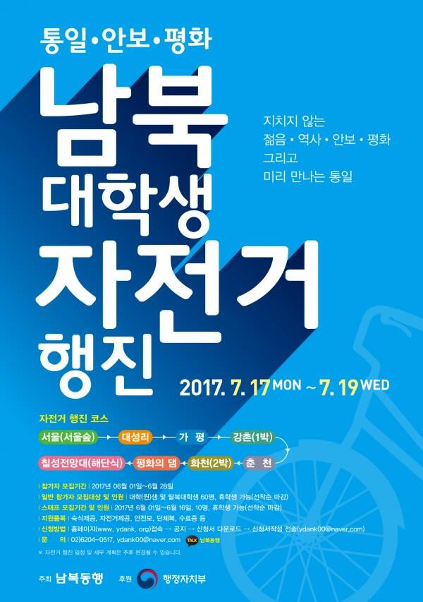 남북동행 남북 대학생 자전거 행진 참가자 모집