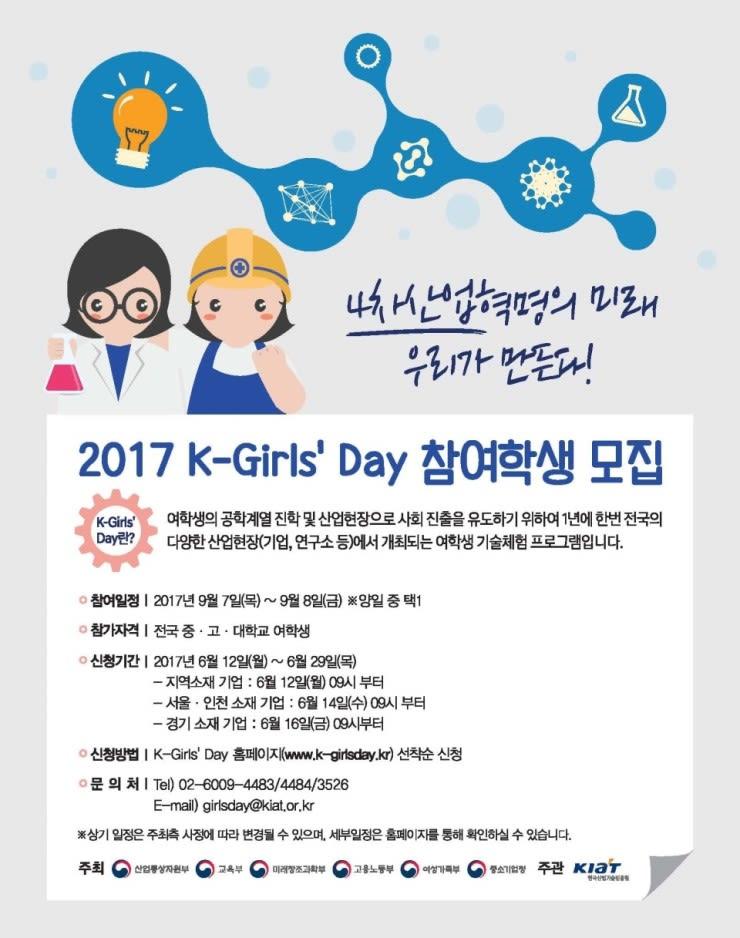 산업통상자원부 K-Girls'Day 참여학생 모집