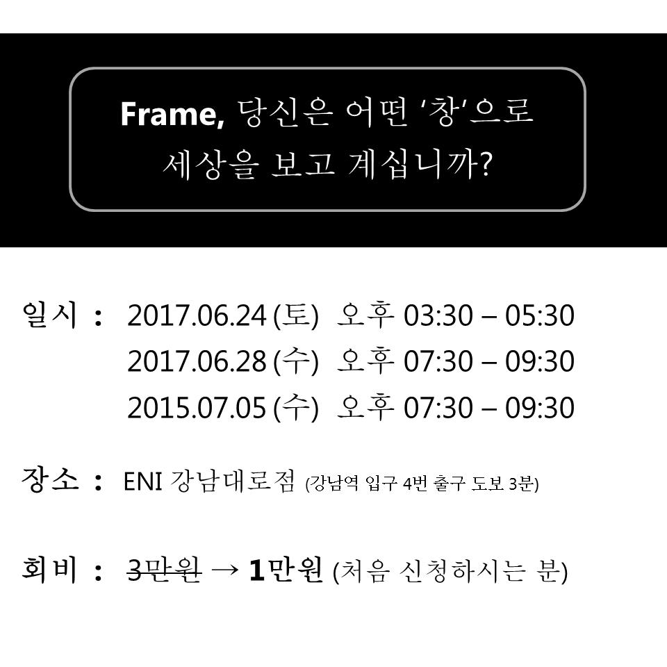 [FT클럽]Frame Training 109기 모집