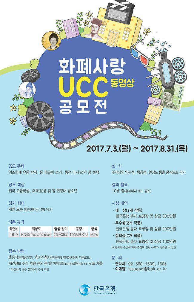 한국은행 화폐사랑 UCC 동영상 공모전 모집