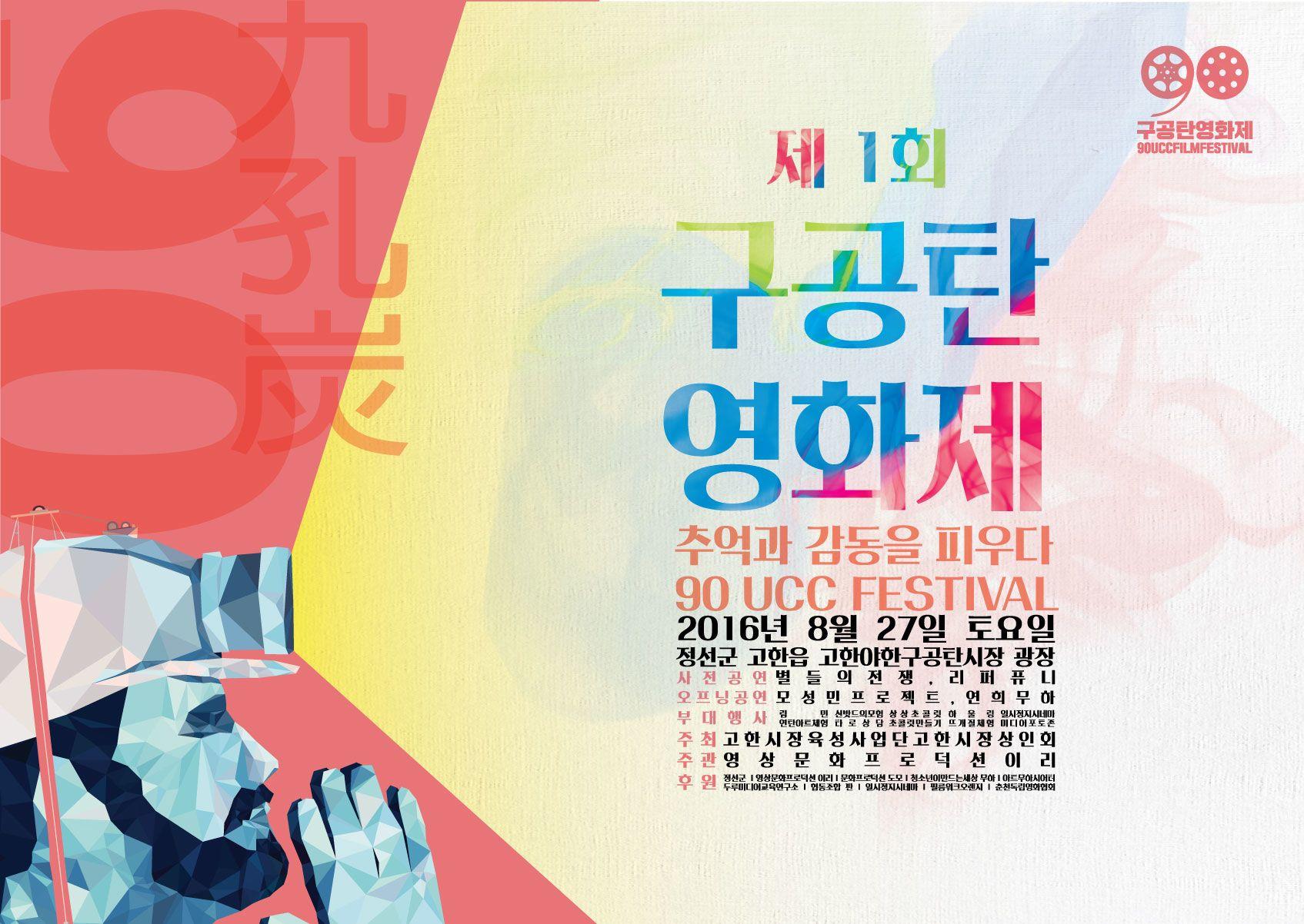 고한시장육성사업단 구공탄영화제 출품작 디지털사진 부문 2회 모집