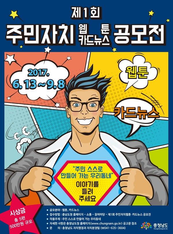 충청남도 주민자치 웹툰,카드뉴스 공모전 1회 모집