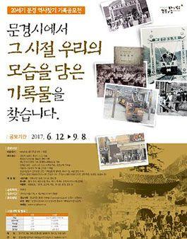 문경시 20세기 문경 역사찾기 기록공모전 모집